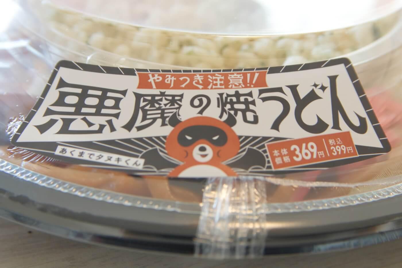 ローソン 悪魔の焼うどんのパッケージに描かれたマスコットキャラクター