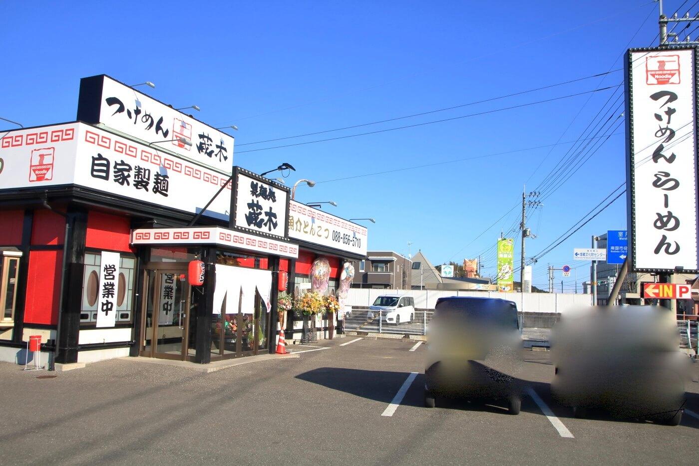 製麺処蔵木南国店の外観