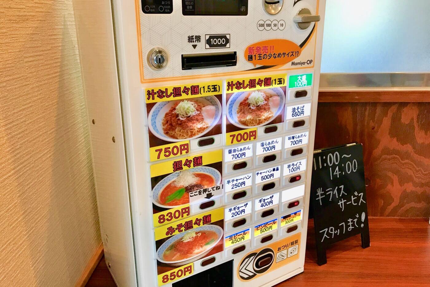 麺や倉橋の券売機