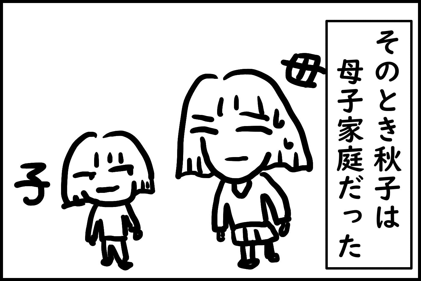 そのとき秋子は母子家庭だった