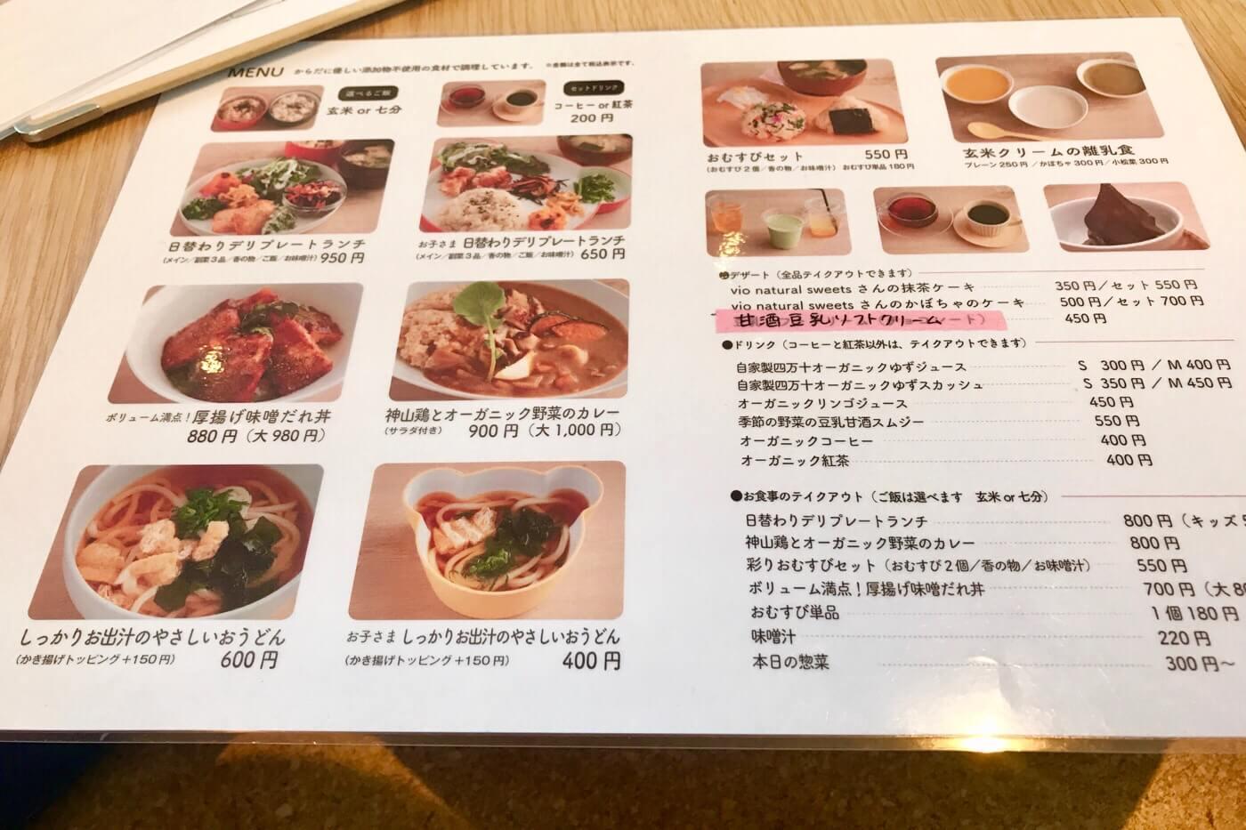 高知蔦屋書店 親子カフェ オーガニックスタイルキッチンのメニュー