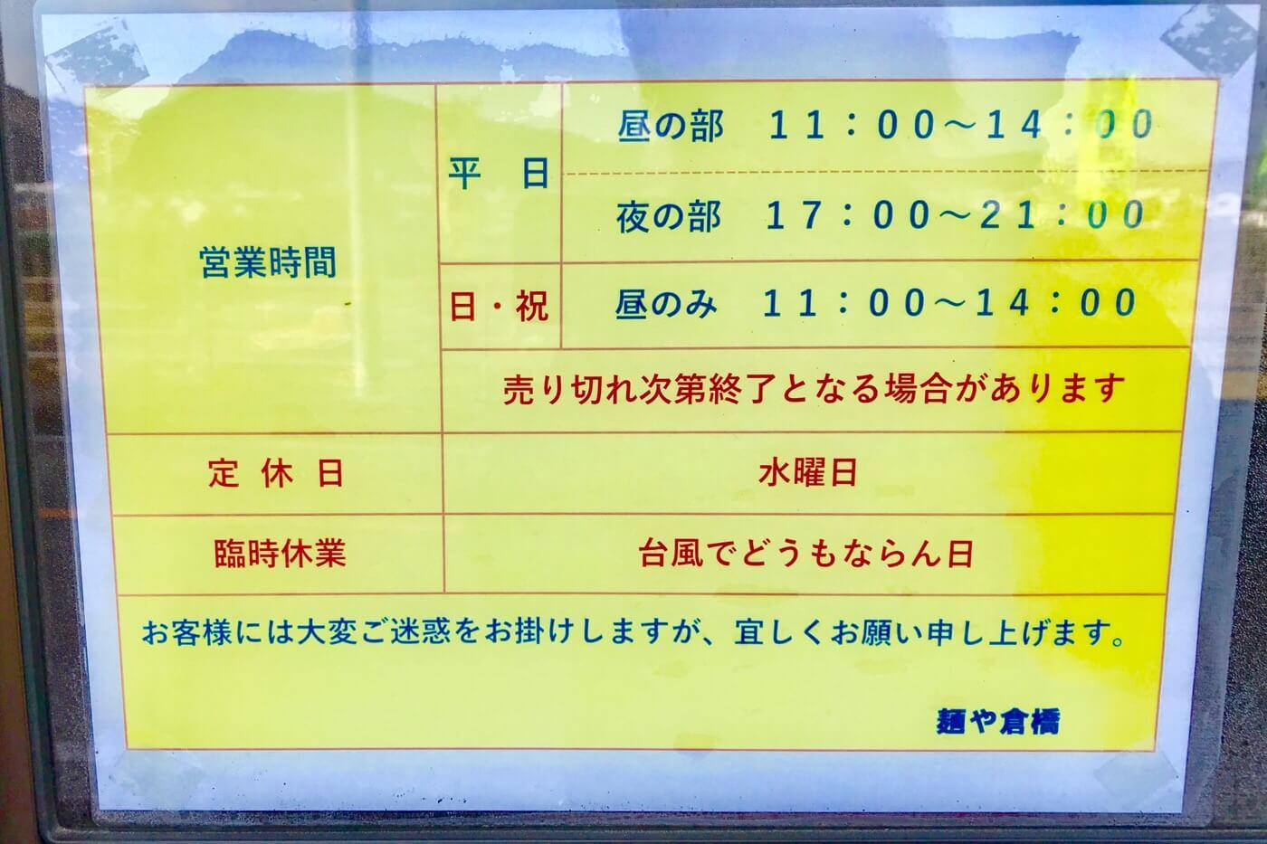 麺や倉橋の営業時間