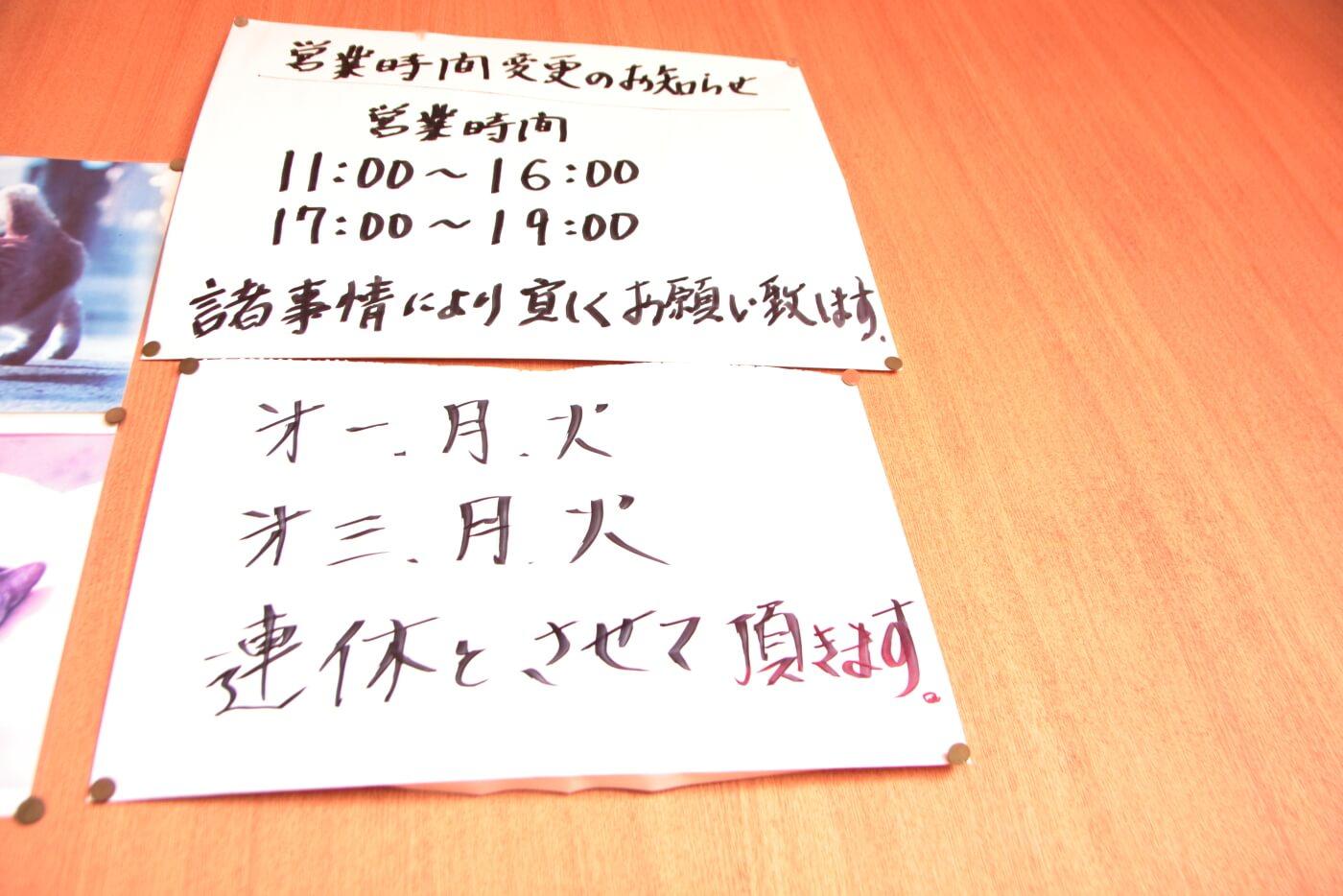 ラーメン家正蔵の営業時間と定休日