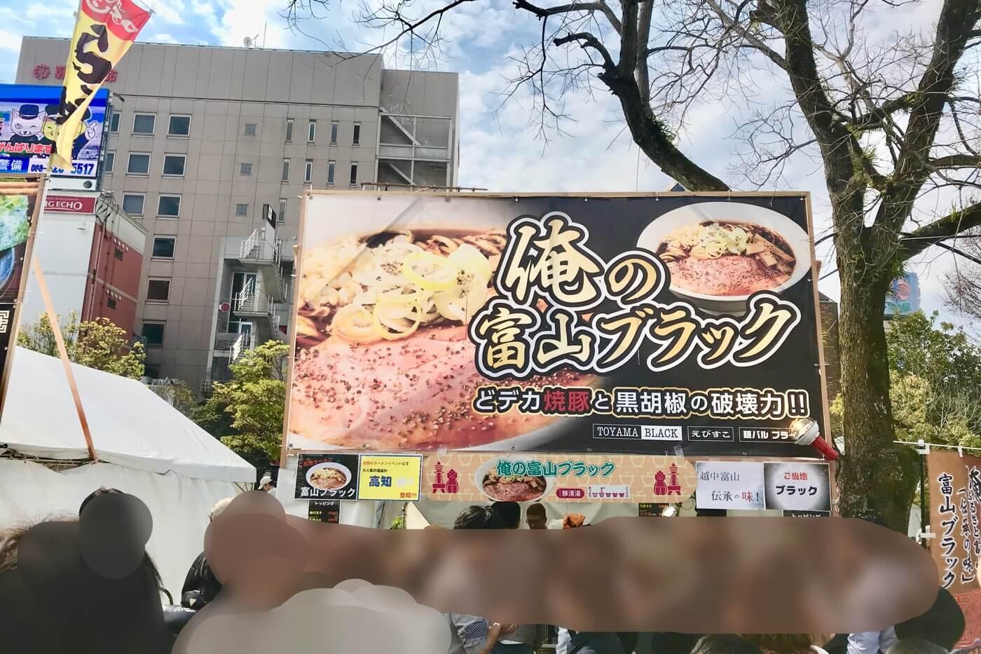 第1回こうちラーメン博 高知中央公園会場 えびすこ ブース