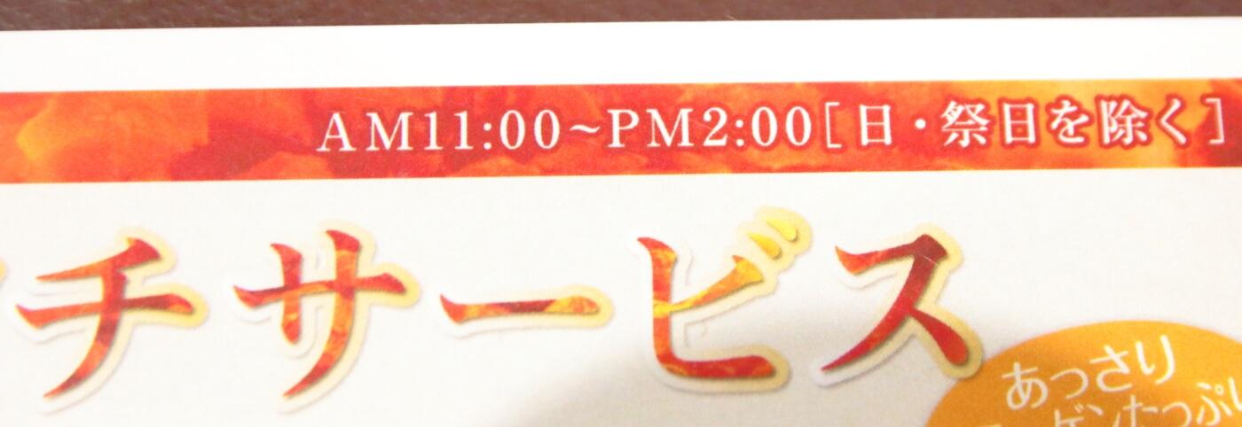 天下味桟橋本店のランチタイムは11時から14時まで