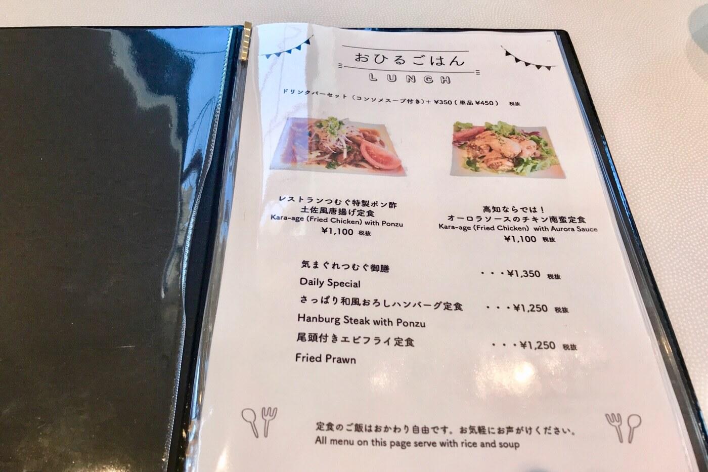 アンパンマンミュージアム高知のレストランつむぐ メニュー