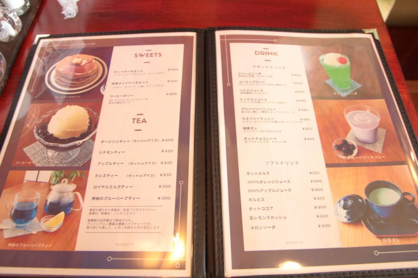 高知市のカフェ蒼乃屋のスイーツメニュー