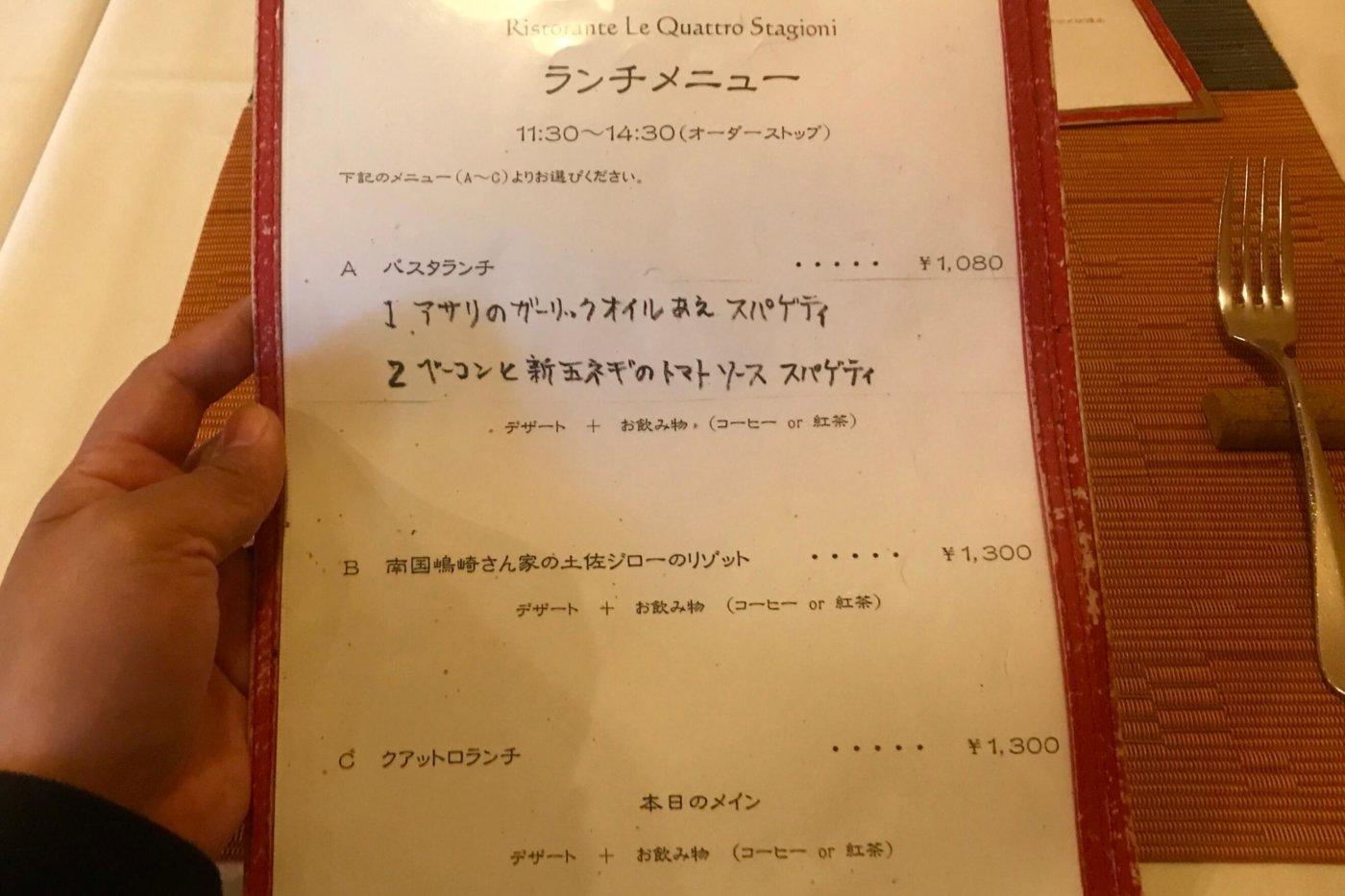 香美市土佐山田町のイタリア料理屋さんクアットロスタジオーニのメニュー