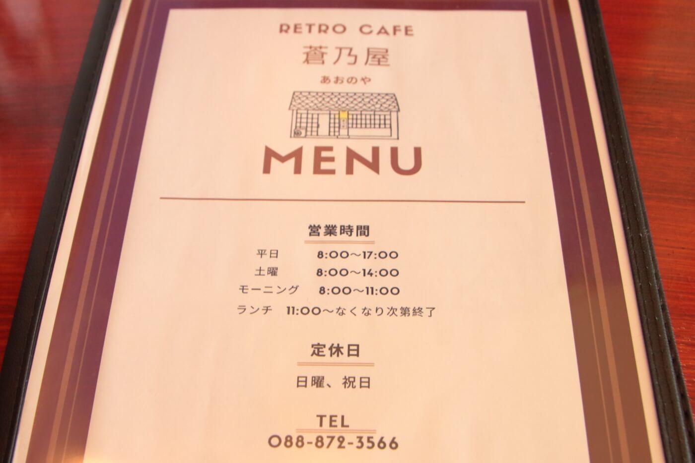 高知市のカフェ蒼乃屋の営業時間