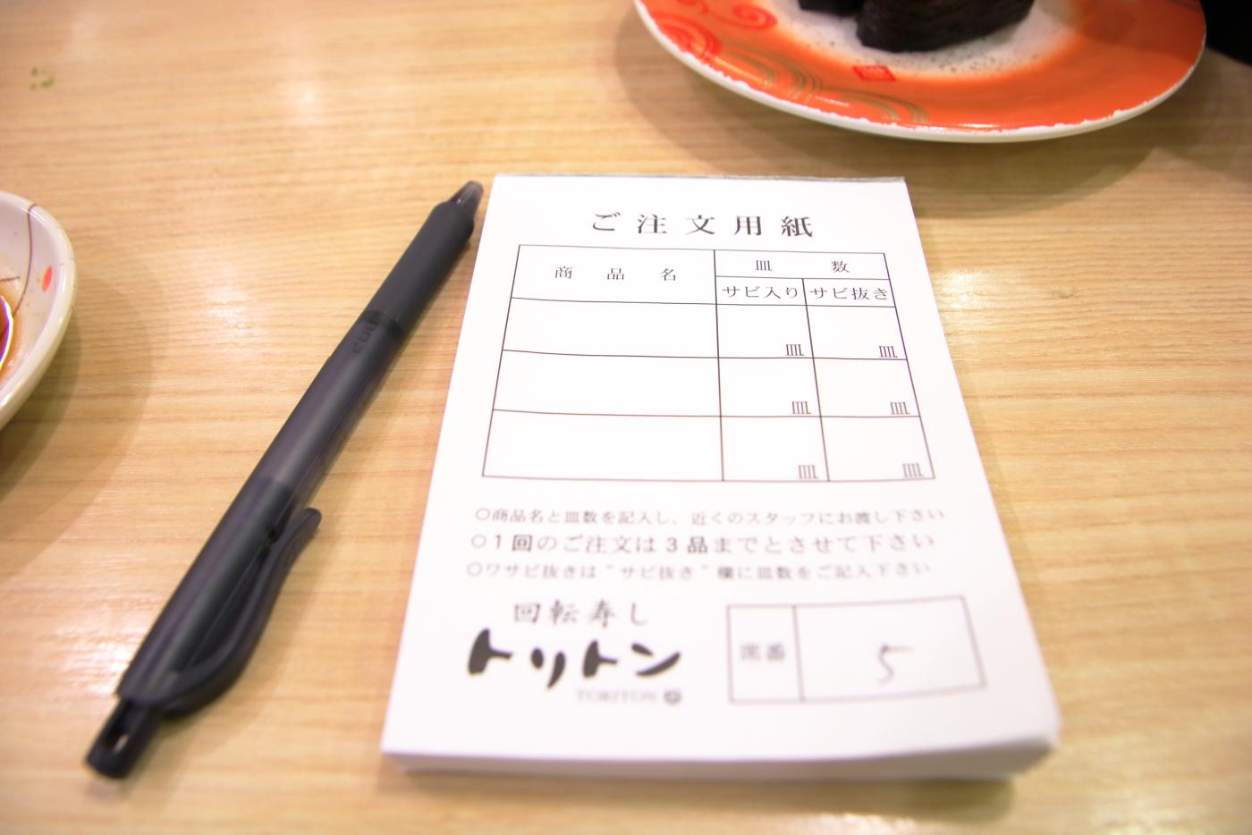 回転寿司トリトン 東京スカイツリータウン・ソラマチ店の注文用紙