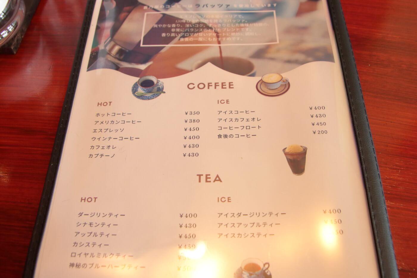 高知市のカフェ蒼乃屋のドリンクメニュー