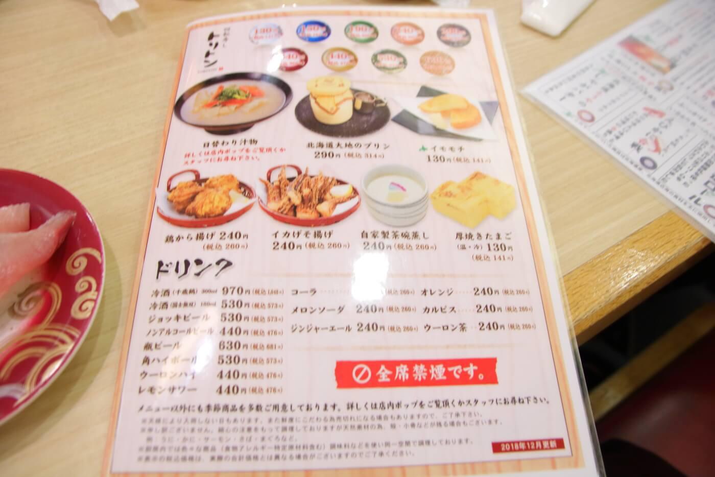 回転寿司トリトン 東京スカイツリータウン・ソラマチ店のメニュー