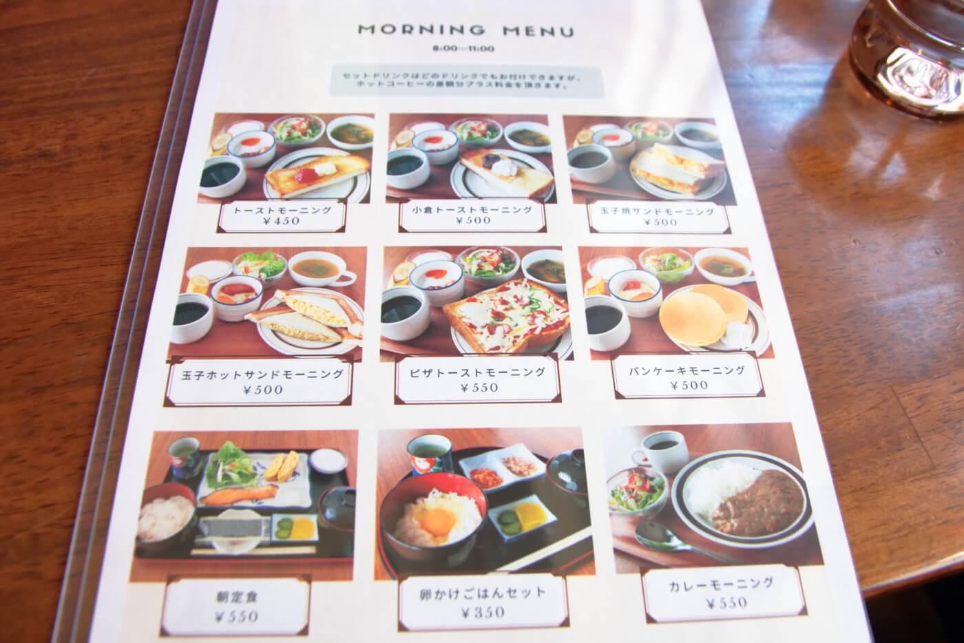 高知市のカフェ蒼乃屋のモーニングメニュー