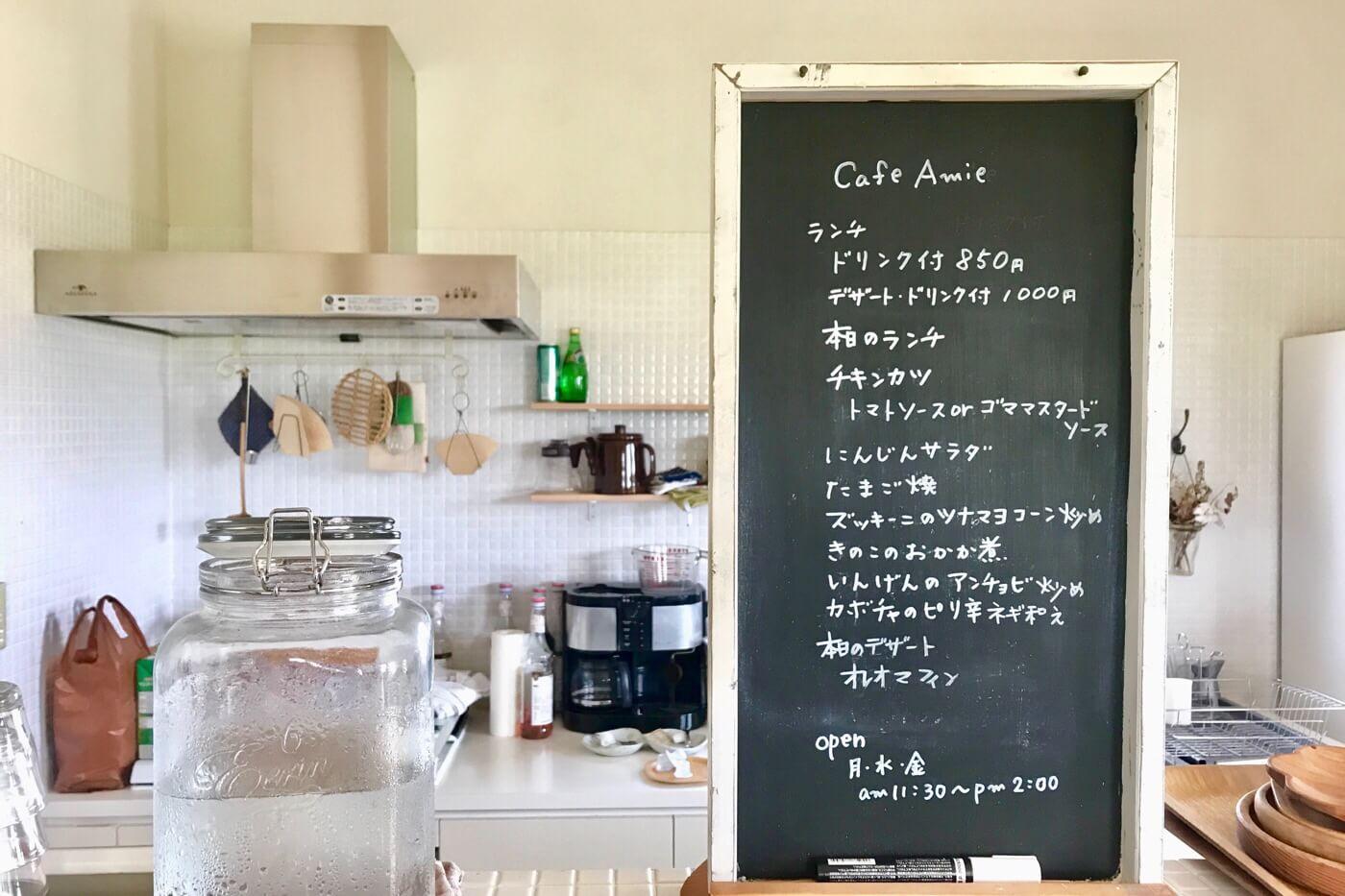 高知・南国市 cafe Amie(カフェアミー)の店内に掲載されたメニュー(ランチの内容)