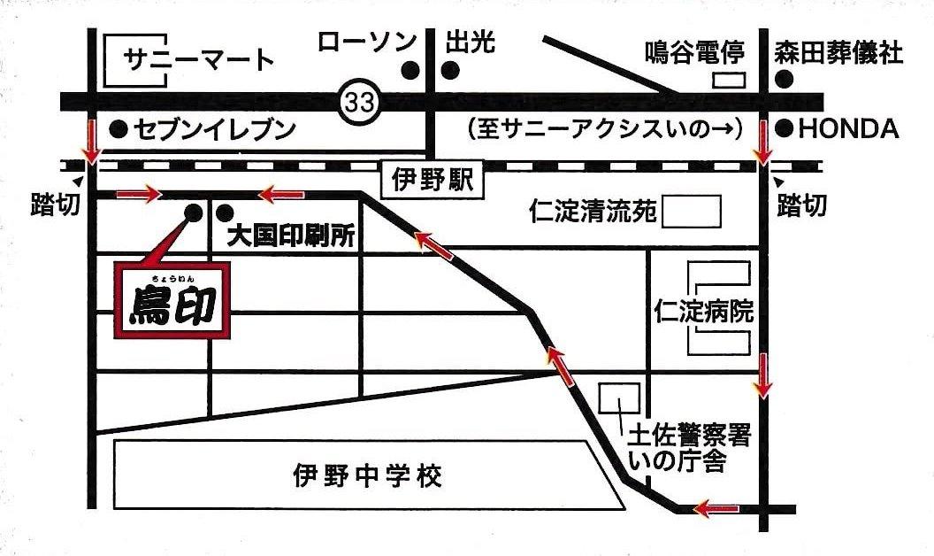 焼鳥専門店 鳥印の地図