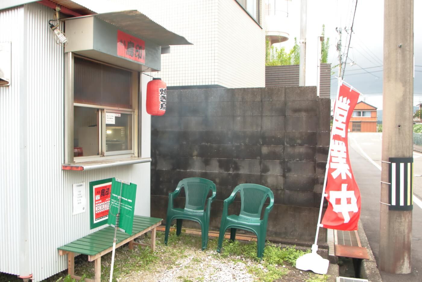高知 いの町の焼鳥店 鳥印(ちょういん)の外観