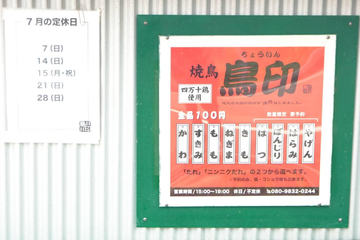 高知 いの町の焼鳥店 鳥印(ちょういん)のメニュー