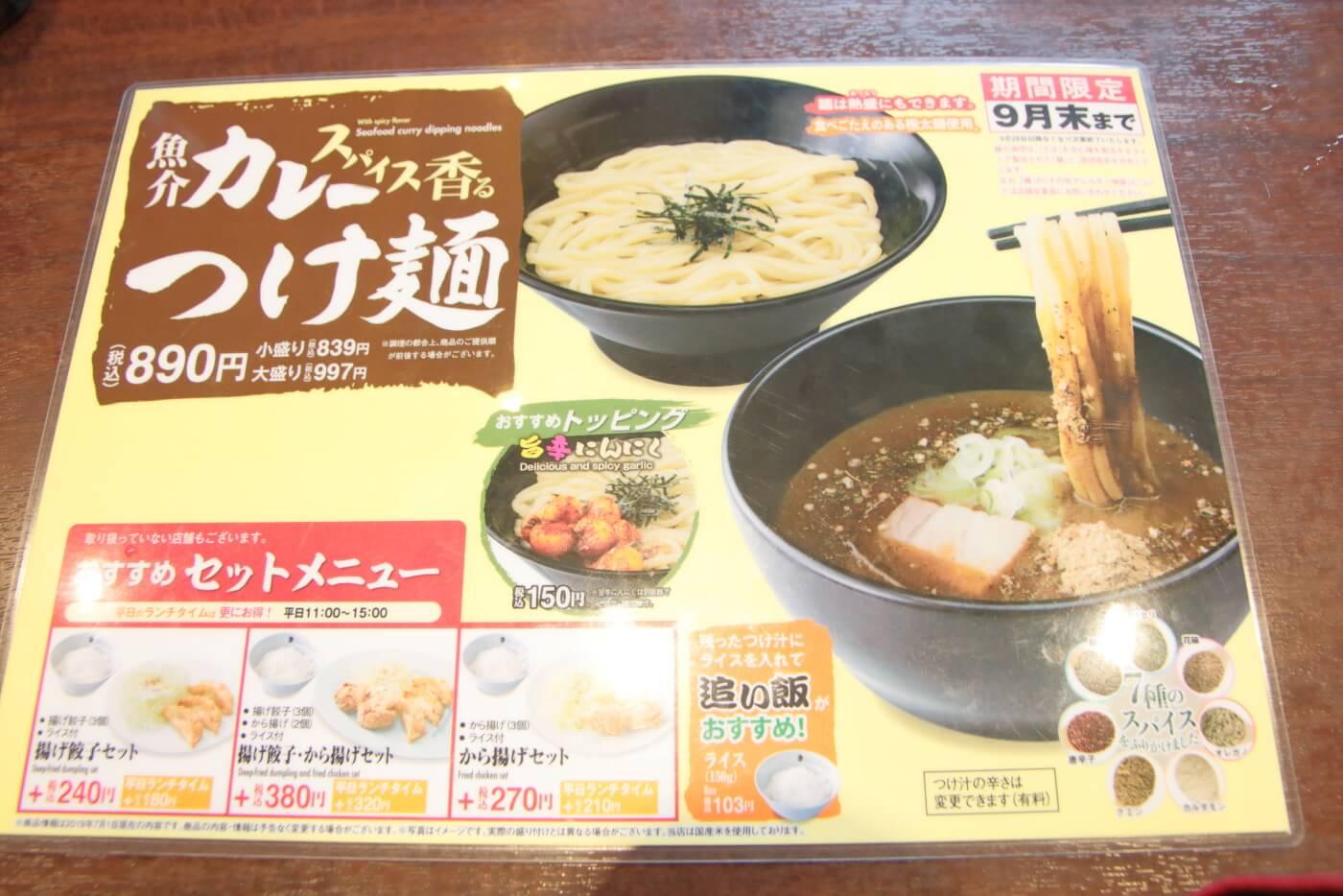CoCo壱番屋・魚介カレーつけ麺のメニュー