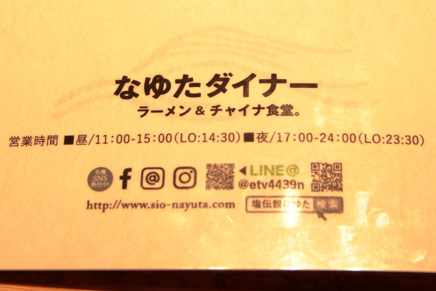 なゆたDiner(なゆたダイナー) 営業時間
