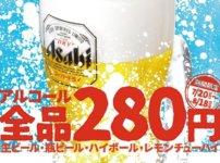 麺屋・國丸。全店でアルコール全品280円(2019年8月18日まで)生ビールや瓶ビールはとくにお得です。