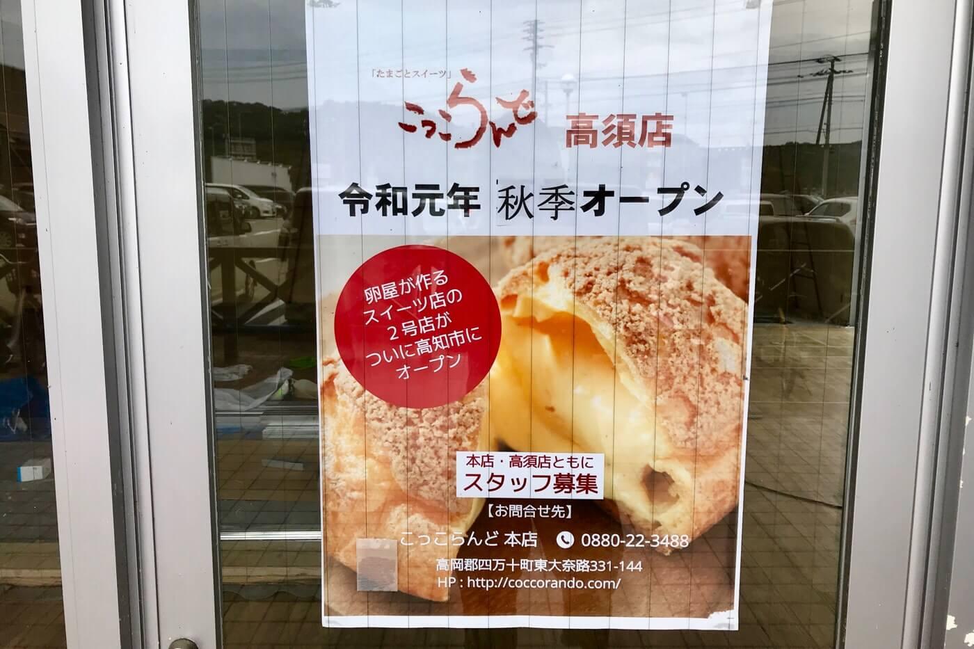 こっこらんど高須店のチラシ
