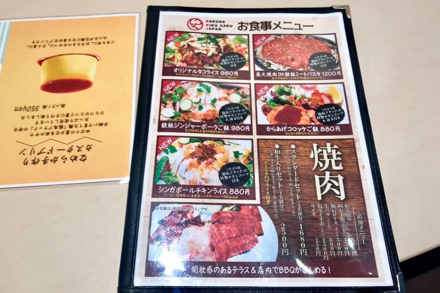 高知蔦屋書店 RAKUDA NIKU BARU JAPAN(ラクダニクバル) のメニュー