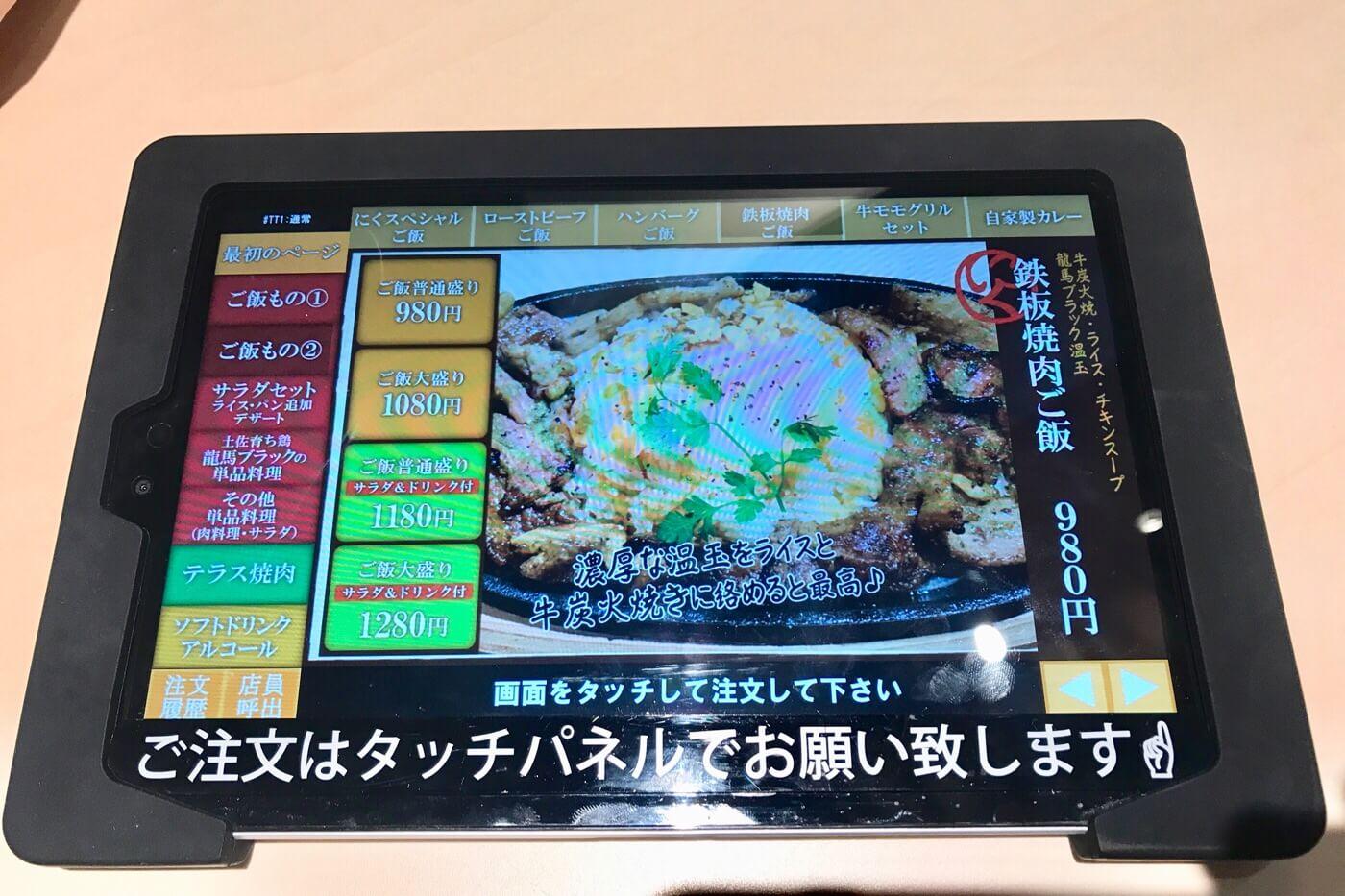 高知蔦屋書店 RAKUDA NIKU BARU JAPAN(ラクダニクバル) 注文用タッチパネル