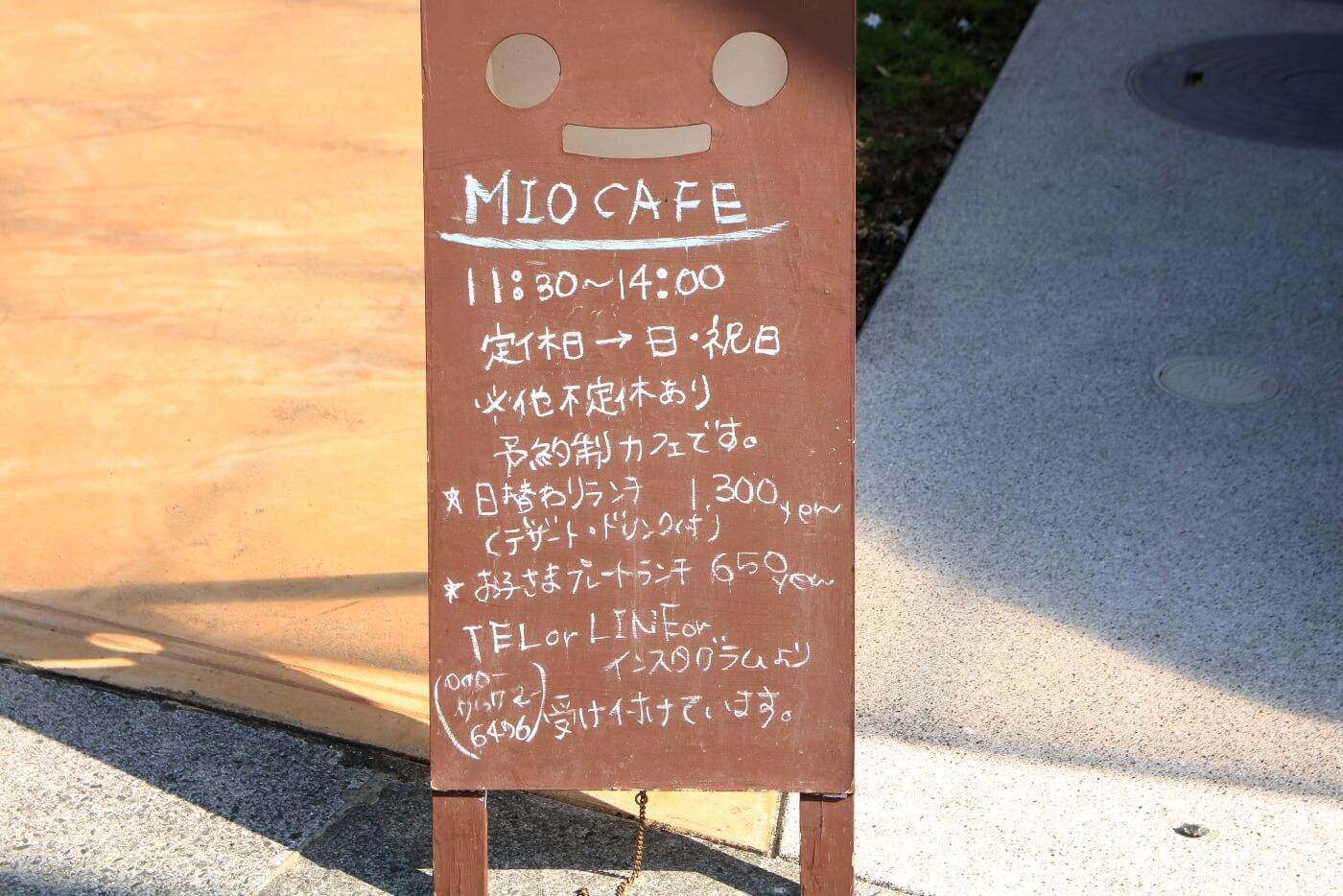 MIO CAFE 店先のボード