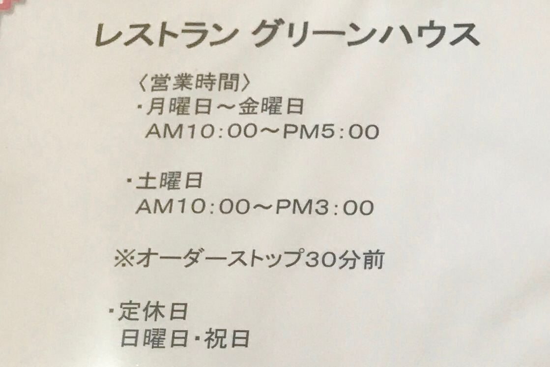 JA高知病院内のレストラン グリーンハウス 営業時間と定休日