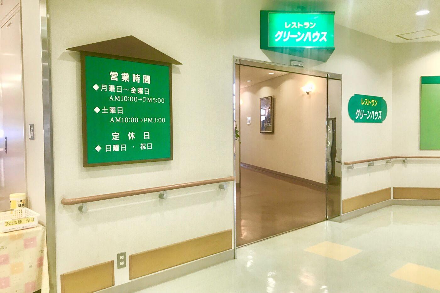 JA高知病院内のレストラン グリーンハウスの外観
