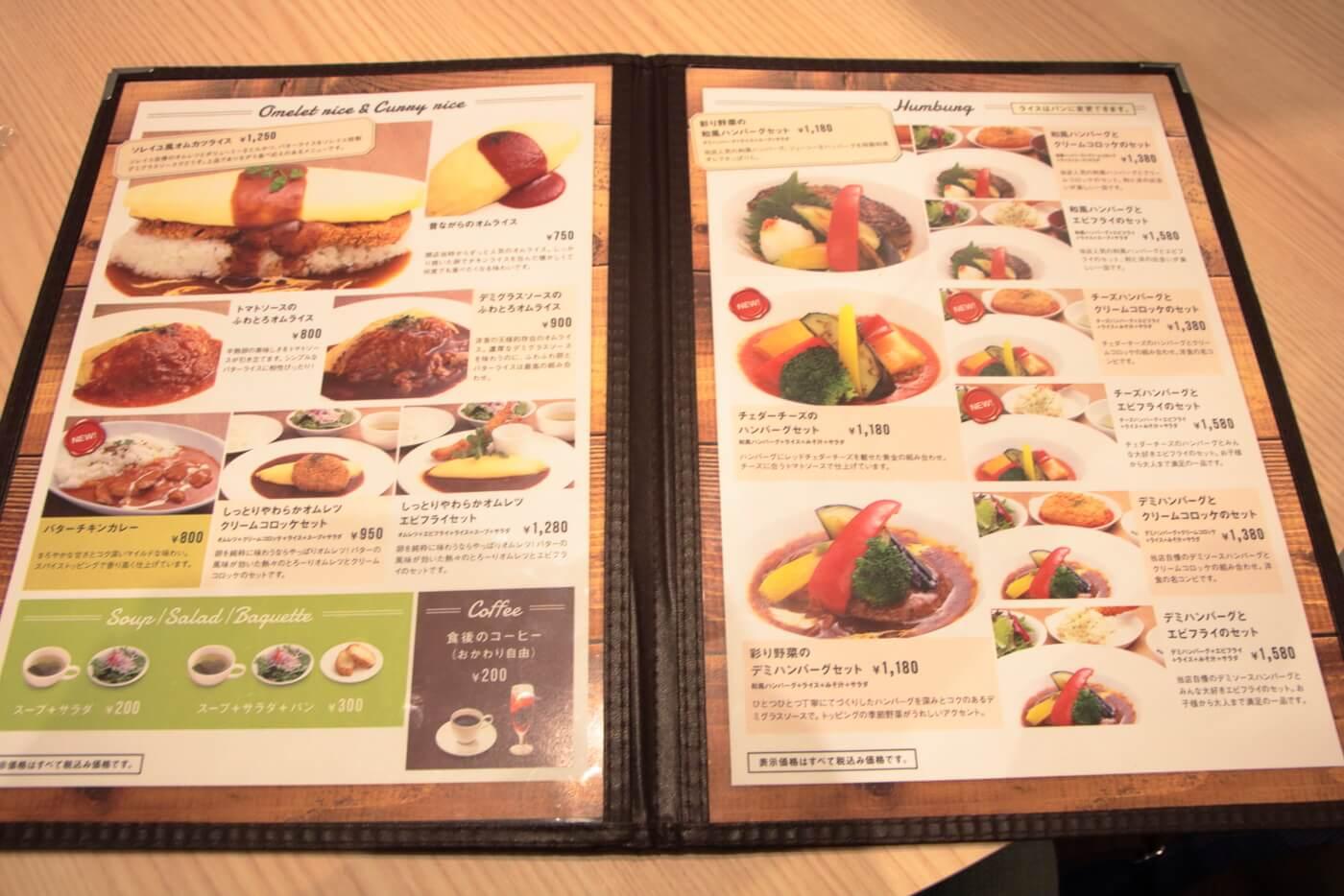 Cafe&Restaurant ソレイユのメニュー