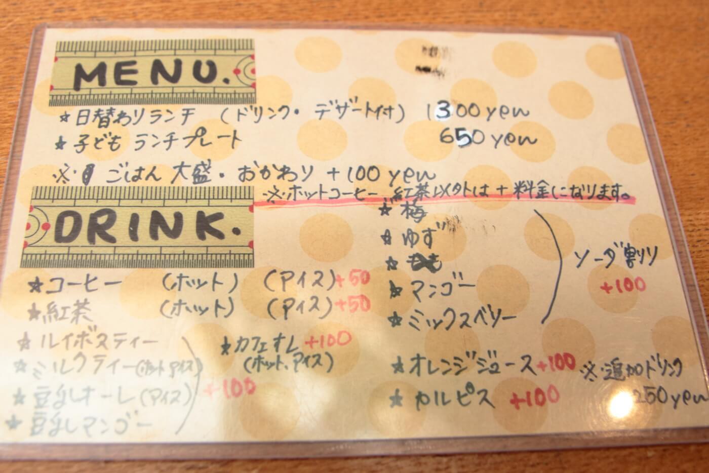 MIO CAFE メニュー