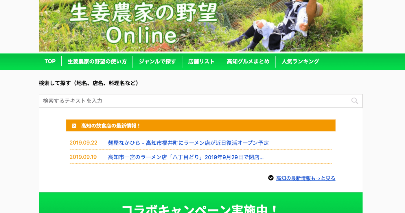 生姜農家の野望Online トップページのスクリーンショット