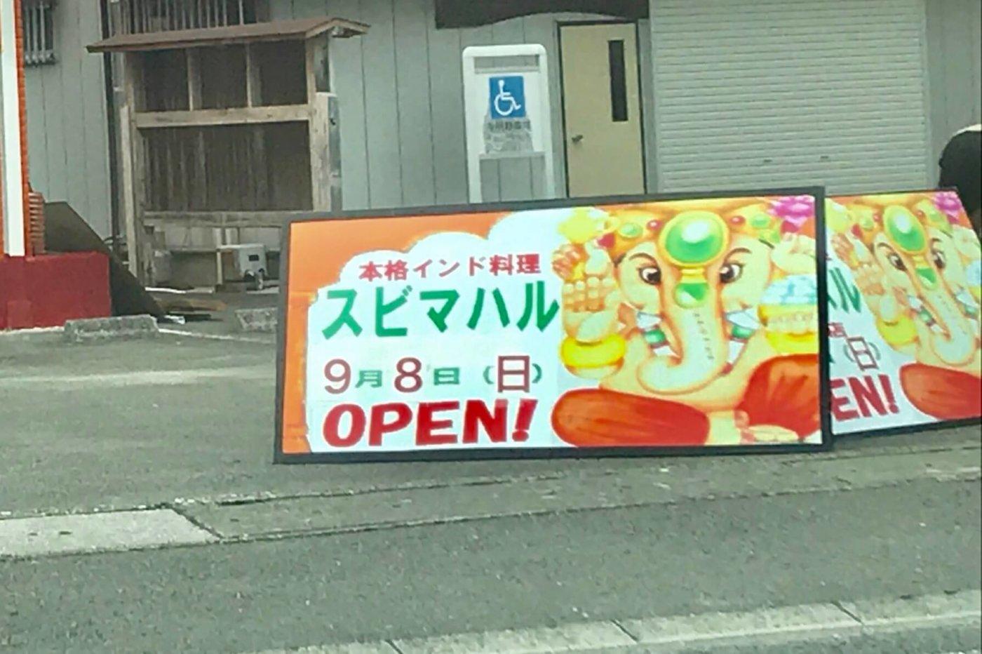 インド料理 スビマハル 改装中の店先に置かれたオープン日を告知する看板(9月8日オープン)