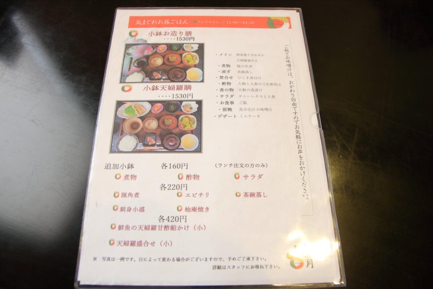 高知/土佐市 稲月(いなつき) メニュー