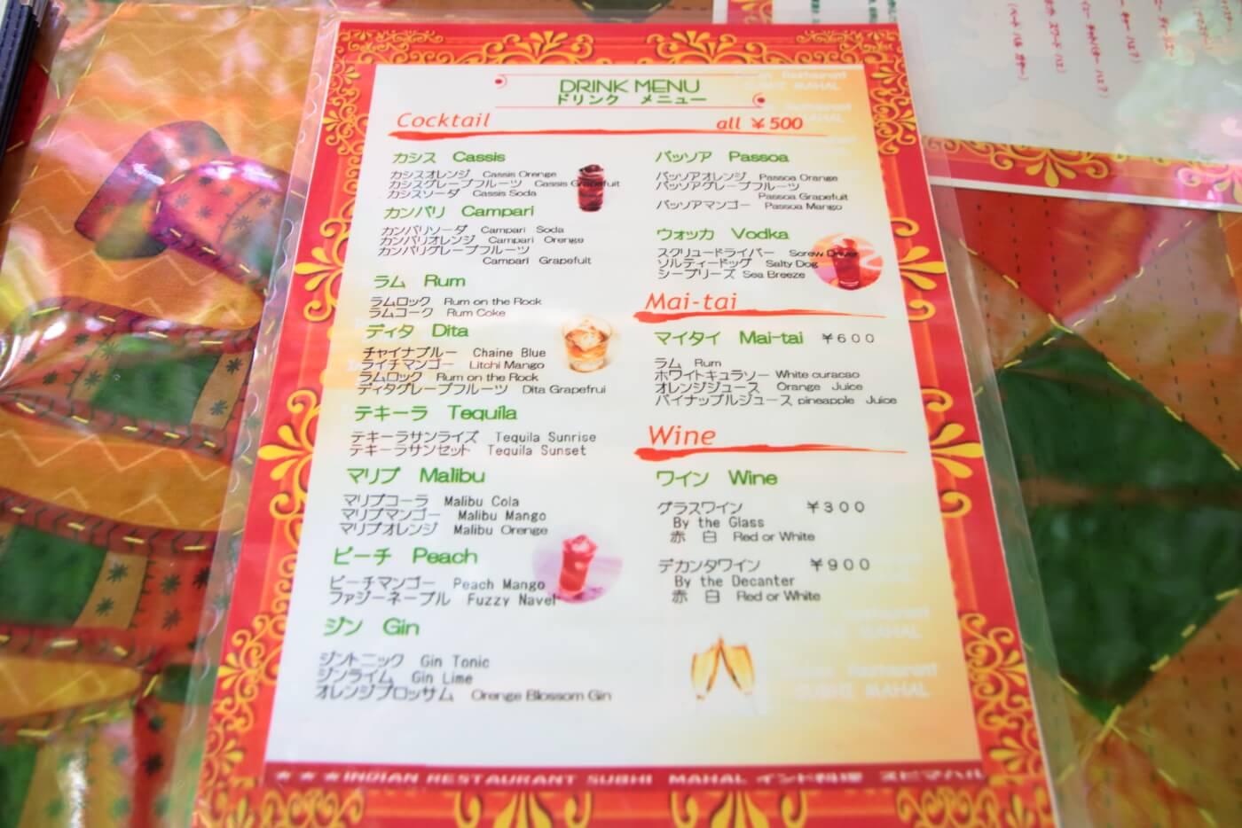 インド料理 スビマハル メニュー