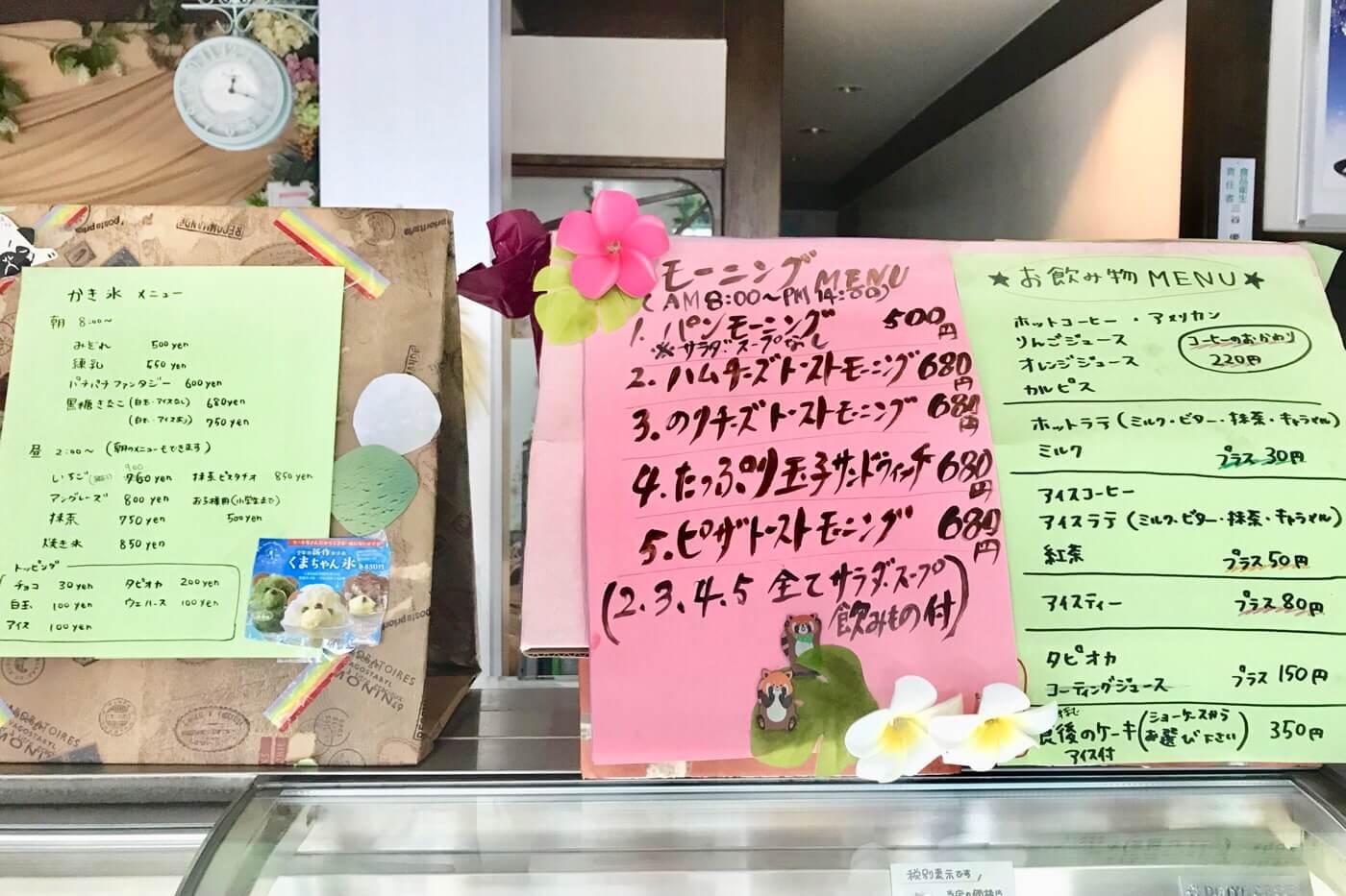香美市土佐山田町 プルメリアラクーンのモーニングメニュー