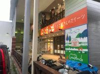 こっこらんど高須店 2019/9/28撮影