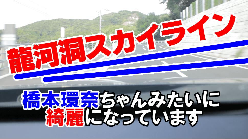 龍河洞スカイライン車載動画のYouTubeサムネイル
