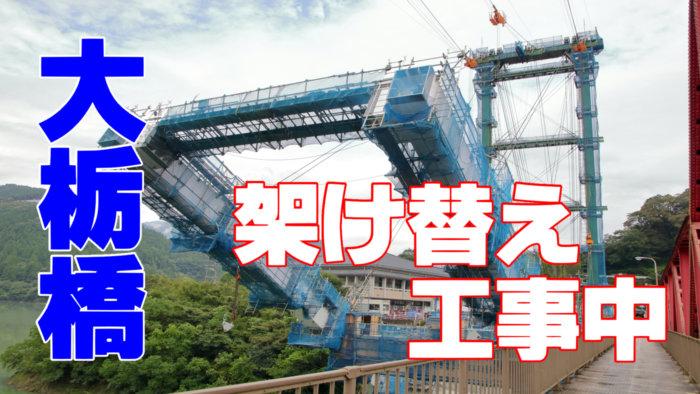 高知・香美市物部町 大栃橋架け替え工事中