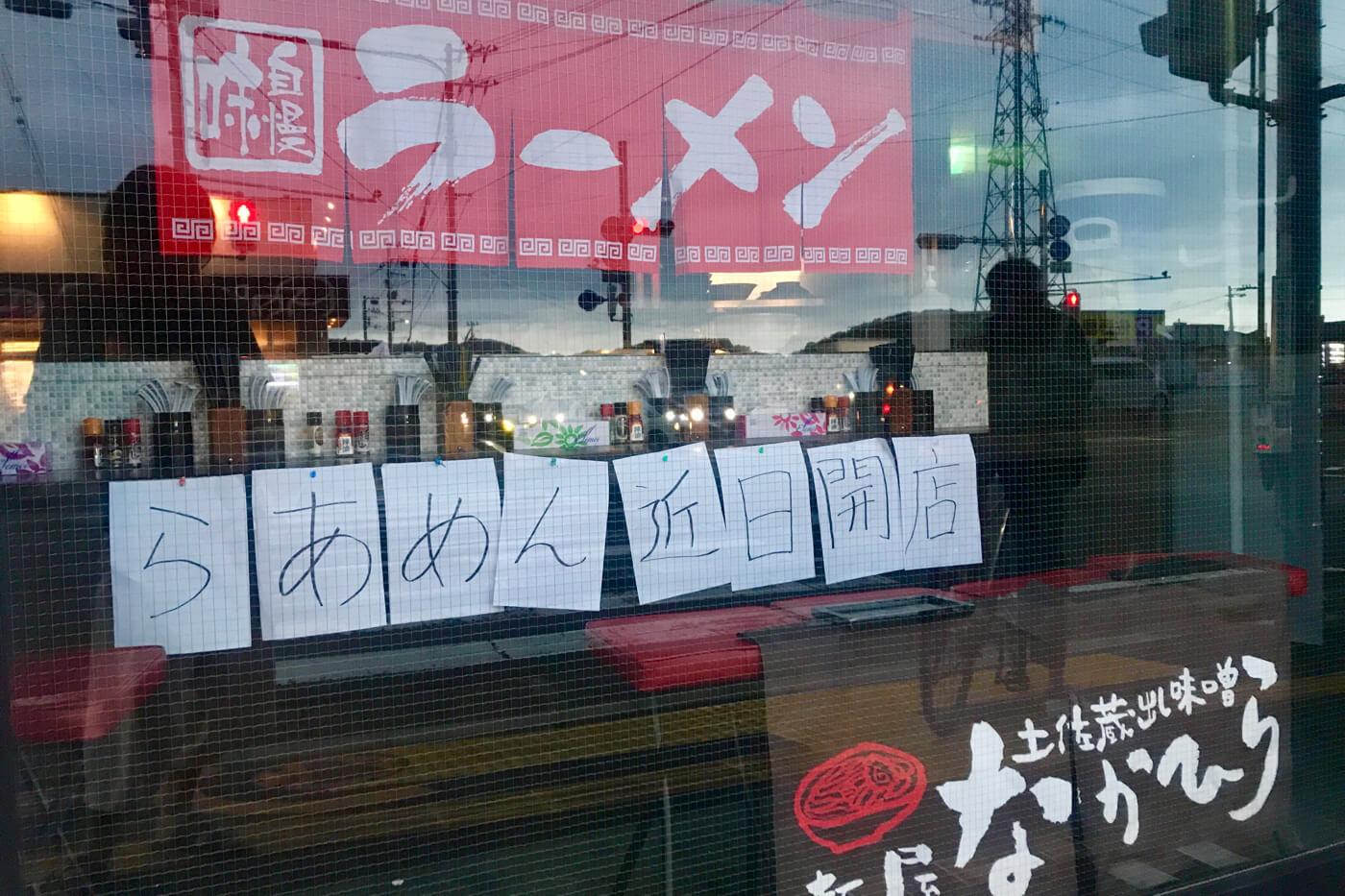 麺屋なかひら 高知市福井町のオープン予定地