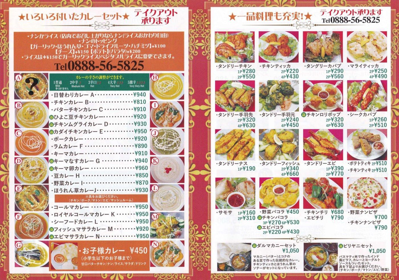 インド料理 スビマハル高知南国店のメニュー