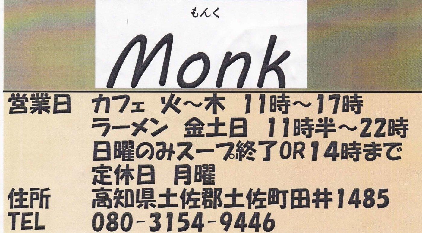 高知県土佐町のラーメン店 Monk 所在地と営業時間や定休日の情報