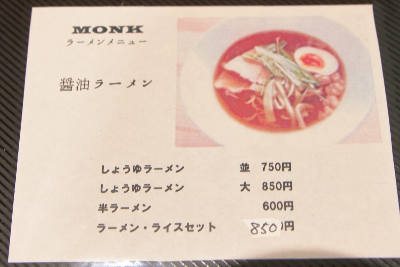 高知県土佐町のラーメン店 Monk メニュー