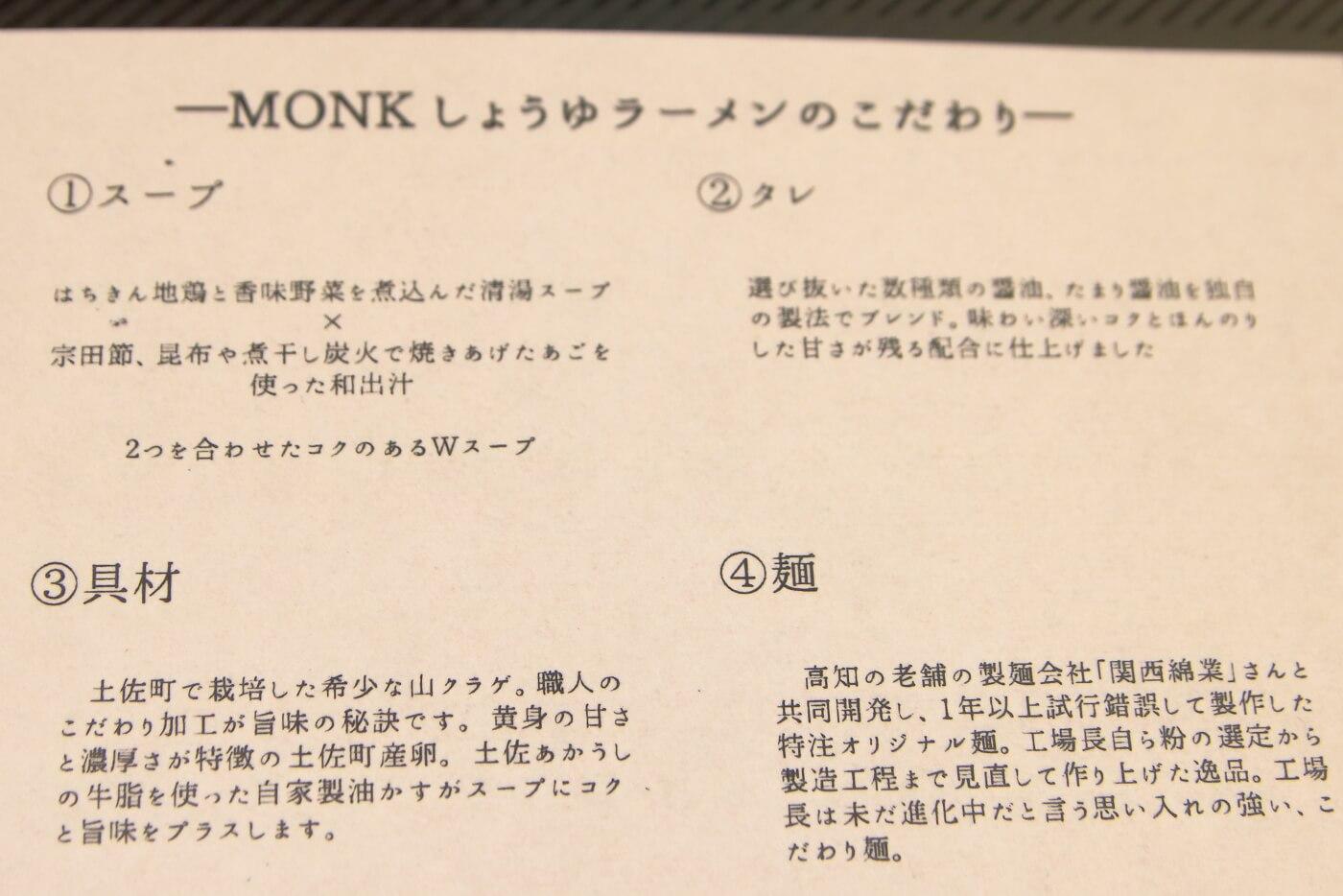 高知県土佐町のラーメン店 Monk 醤油ラーメンのこだわり