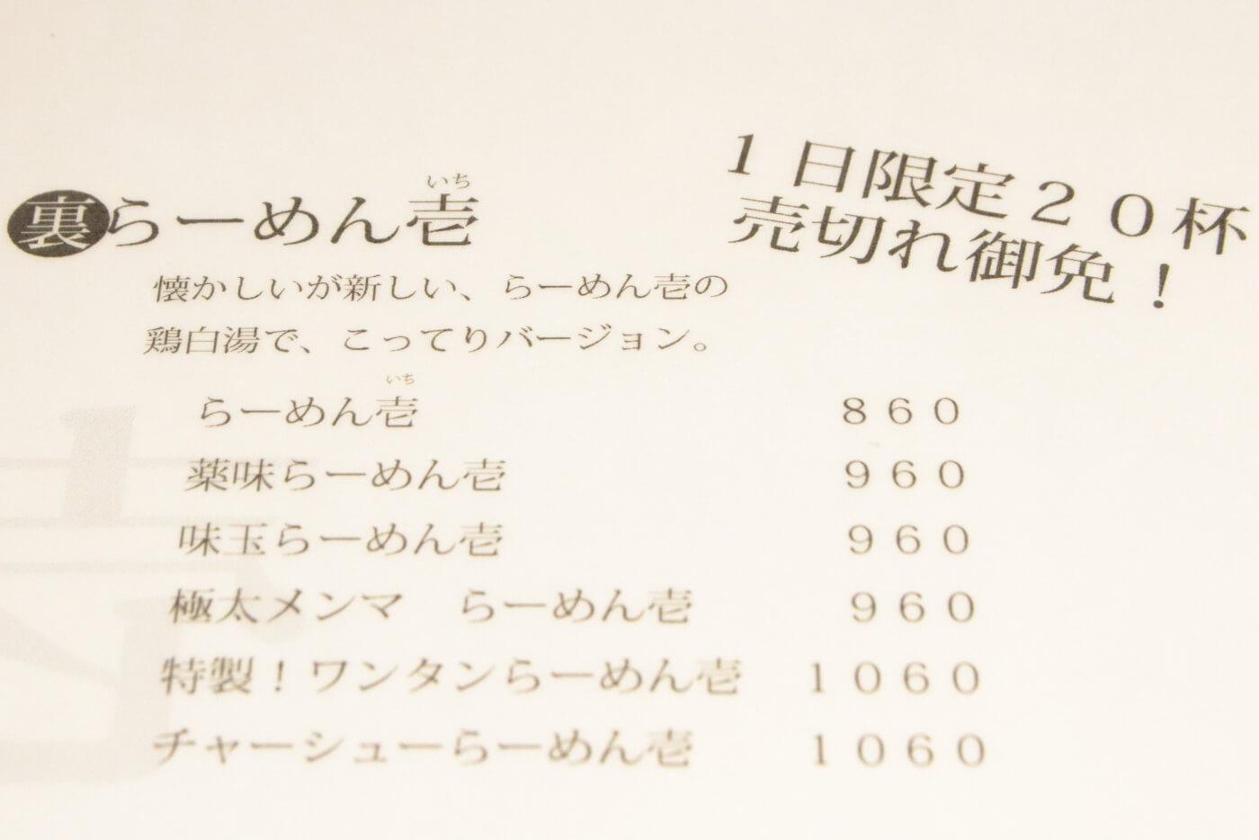 高知市のラーメン店チョンマゲのメニュー
