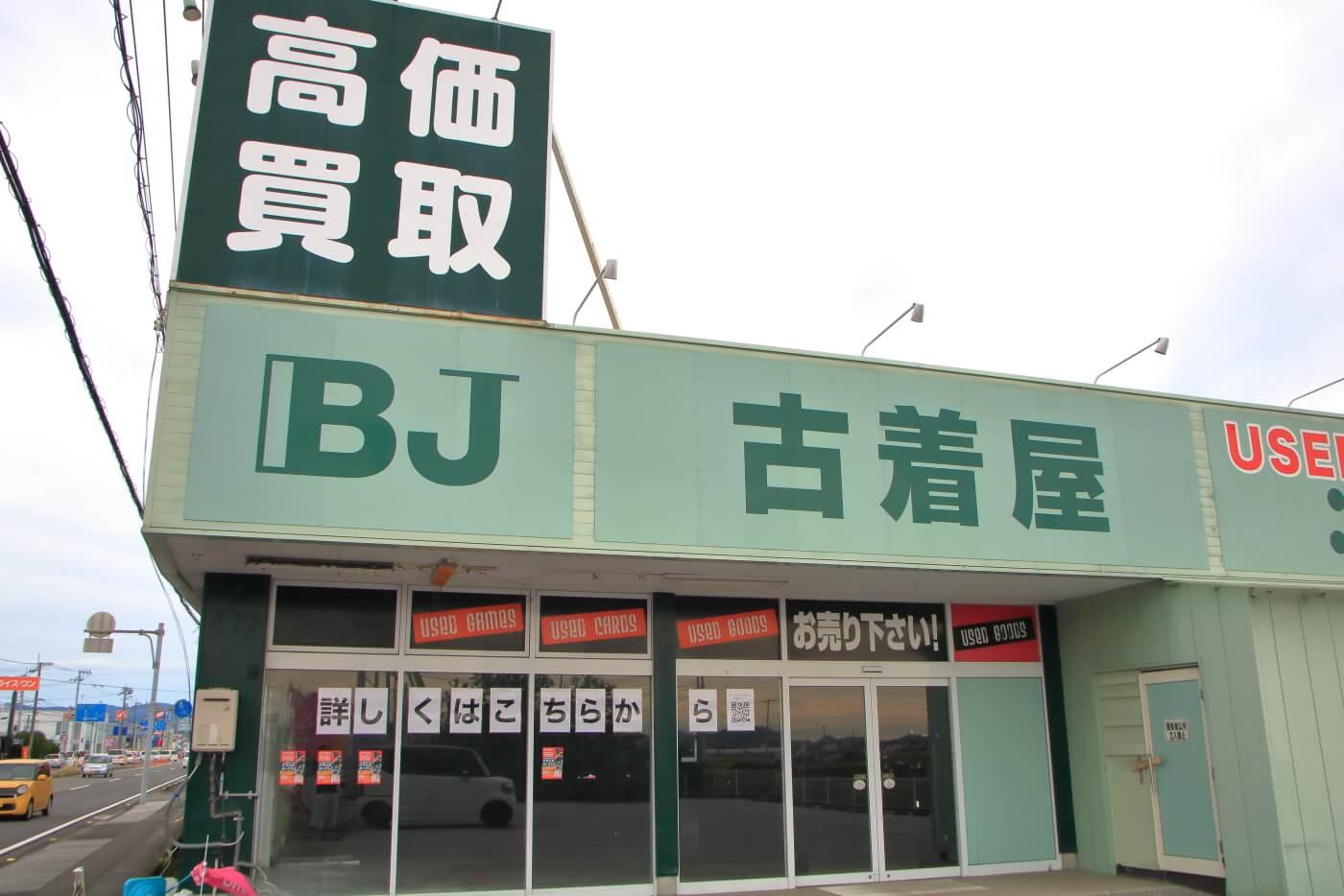 ワールドプラスジム 高知香南店