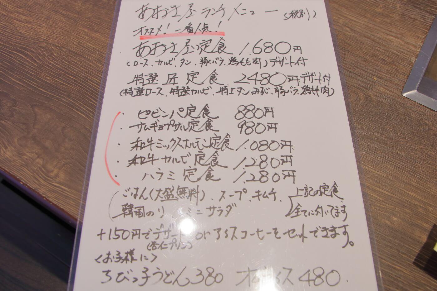 焼肉あおき屋 土佐道路店 ランチメニュー