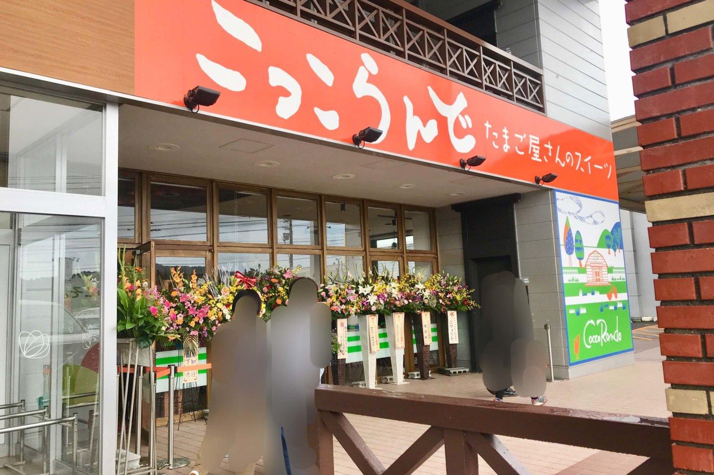 こっこらんど高須店 外観