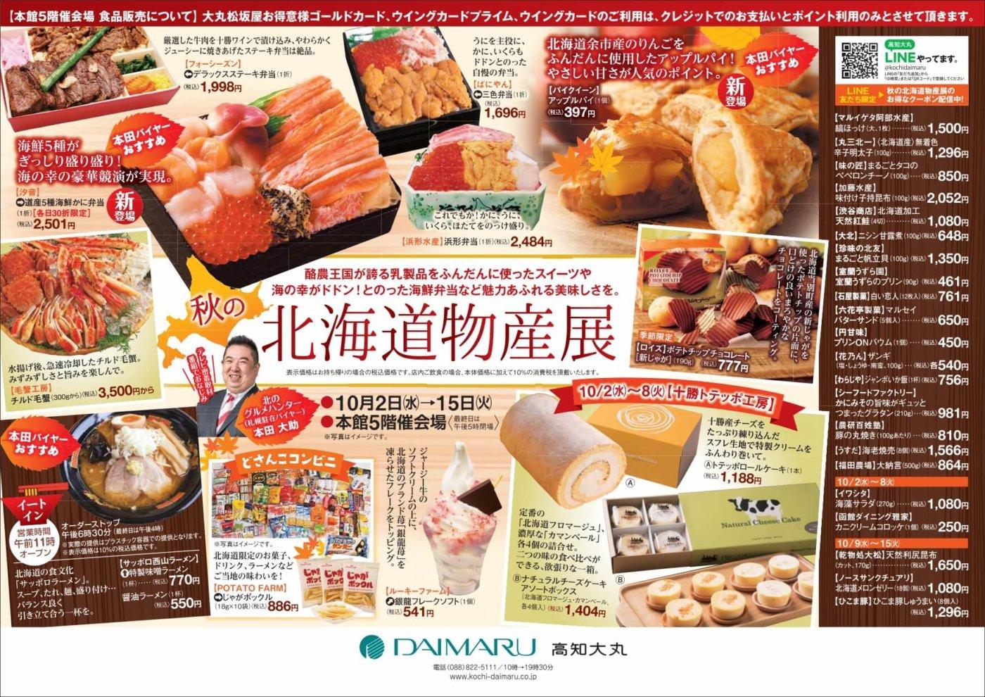 高知大丸 秋の北海道物産展2019 チラシ